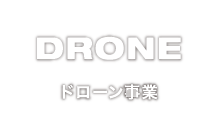 DRONE ドローン事業