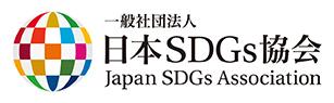 日本SDGs協会