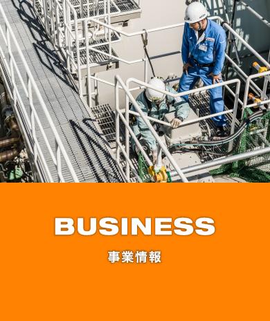 BUSINESS 事業情報