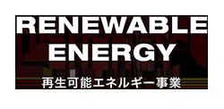 RENEWABLE ENERGY 再生可能エネルギー事業