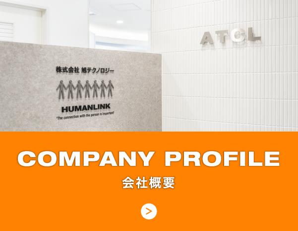 COMPANY PROFILE 会社情報