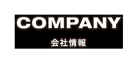 company 会社情報